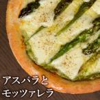 ピザ冷凍  アスパラとモッツァレラチーズのピッツァヴェルデ  アスパラとバジルのソース直径約20cm