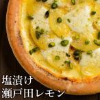 ピザ冷凍  広島瀬戸田産レモンの塩漬けとモッツァレラとリコッタチーズのピッツァ 直径約20cm