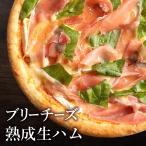 ピザ冷凍  フランス産ブリーチーズとパルマ産18ヶ月熟成生ハムのピッツァ  フレッシュバジル 直径約20cm