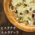 ピザ冷凍  モルタデッラハムとピスタチオのピッツァ(モッツァレラとリコッタチーズものせて)直径約20cm