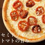 セミドライトマトとリコッタチーズのピッツァ 直径約20cm