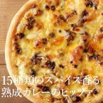15種類のスパイス香る熟成カレーのピッツァ(さっぱりチーズ・ライ麦全粒粉ブレンド生地)直径約20cm