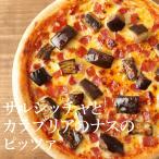 サルシッチャとカラブリアのナスのピッツァ ンドゥイヤのピリ辛トマトソース(さっぱりチーズ・ライ麦全粒粉ブレンド生地)直径約20cm