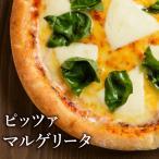 ピザ冷凍  マルゲリータ(モッツァレラチーズと沖縄産バジルのシンプルで飽きないピザ)直径約20cm