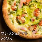 ピザ冷凍  フレッシュトマトとクリームチーズとバジルのピザ 直径約20cm