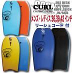 ボディボード メンズ レディス 36 39 42 インチ cosmic surf/CURL リーシュコード 2点セット ニットケース 3点セット 初心者