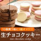 ギフト とろける生チョコクッキー6個入 スイーツ プレゼント 2018 お菓子 チョコレート クッキー 焼き菓子