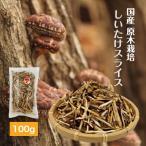 干ししいたけ 国産(西日本産) 細切りスライス3mm幅 原木栽培 送料無料