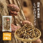 干し椎茸 国産 スライス 100g 2個入り 西日本産 原木栽培 (干ししいたけ 干しシイタケ)