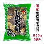 干し椎茸 国産 業務用 500g×3袋 西日本産 原木栽培 送料無料 (干ししいたけ 干しシイタケ 乾燥しいたけ)