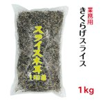 乾燥きくらげ 中国産 きくらげスライス 1kg (木耳 キクラゲ)
