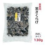 乾燥きくらげ 中国産 黒きくらげ 100g 水洗い加工 お試し 送料無料 (木耳 キクラゲ)