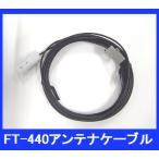 【補修部品】プロスペック FT-440 アンテナケーブル(1本)(FT440)