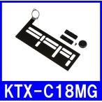 アルパイン KTX-C18MG リアカメラ取付キット(ナンバープレートセンター用)