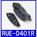 アルパイン RUE-D401R アドオン・ステアリングリモコンキット タント(H19/12〜現在) / タントカスタム(H19/12〜現在)