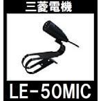 三菱電機 LE-50MIC ハンズフリー用マイク(NR-MZ50N接続用)