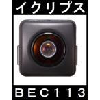 イクリプス(富士通テン) BEC113 バックアイカメラ 【BEC109/BEC111 後継】