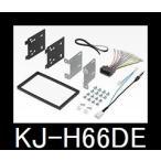 ジャストフィット KJ-H66DE ナビ取付キット【N BOX(カスタム、スラッシュ含む)H27年2月〜JF1/2】プラスは不可
