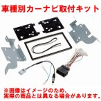 ジャストフィット KJ-H60DE+RCA018H(ビュー切替対応) ナビ取付キット ステップワゴン RP1-4 H27/4- ナビ装着スペシャルパッケージ