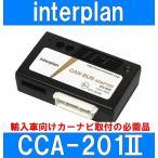 インタープラン CCA-201II CANバスアダプターキット 輸入車用カーナビ取付パーツ