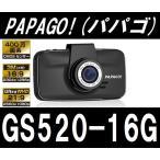 プレゼント付!【在庫有】【送料無料】PAPAGO パパゴ GS520-16G 【FJ】 GoSafe 520 ウルトラワイド録画 ドライブレコーダー 3インチ液晶 400万画素