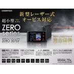 コムテック ZERO 307LV レーダー探知機 新しい取締機「レーザー式オービス」に対応 ZERO307LV