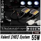 ヴァレンティ Valenti【HD66】HID 55W 55WハイワッテージHIDコンバージョンキット D2/D4 9600K HD66-D2D4-96H 【1年保証】