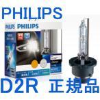 【在庫有】【正規品】フィリップス 85126GXJ 【C】 D2R 車検対応 3年保証 HID交換用バルブ 6200K 2300lm