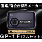 プレゼント付【在庫有】 アサヒリサーチ GP-1F  フルセット ドライブマン ドライブレコーダー 衝撃センサー LED信号対応 GPS 地デジ対策