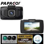PAPAGOパパゴフルHD 1080P GPS内蔵 オールインワンドライブレコーダーGoSafe 30GGS30G-32G