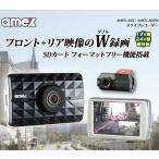 【即納】青木製作所 AMEX-A05W フロント+リアW録画 12V/24V対応 2カメラドライブレコーダー GPS付 LED信号対応 地デジ電波対策 駐車録画 前後録画