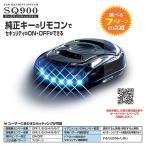 【在庫有】カーメイト カーセキュリティ SQ900 ver.2.0 車用 純正キーのリモコンでセキュリティのON/OFFが出来る OBDII電源で電池交換充電不要
