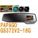 【在庫有】プレゼント付 PAPAGO GS372V2-16G ルームミラー型フルHDドライブレコーダー 350万画素 16GB SDカード付属 地デジ電波干渉対策済 LED信号対応 GS372-V2