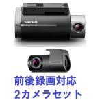 THINKWARE シンクウェア ドライブレコーダー F750 前後録画リアカメラセット BCFH-150 Wifi搭載 GPS内蔵 フルHDドラレコ