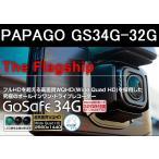 【在庫有】 【最上級モデル】PAPAGO GS34G-32G 超高画質ドライブレコーダー WQHD(2560x1440)記録 400万画素カメラ 広角140°GPS 駐車監視 32GB SDカード付属