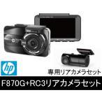 【在庫有】 hp F870G+RC3 ドライブレコーダー+リアカメラのセット フルHD GPS 対角155° WDR 駐車監視機能 後方録画 200万画素