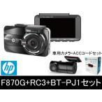 【在庫有】hp F870G+RC3+BT-PJ1(C100) 3点セット!ドライブレコーダー+リアカメラ+ACCコードセットフルHD GPS 対角155° WDR 駐車監視機能 後方録画