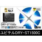 ユピテル DRY-ST1500C 【A】 ドライブレコーダー 8GBSDカード付属 300万画素カメラ