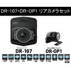 ショッピングドライブレコーダー イノベイティブ DR-107+DR-OP1 リアカメラセット 100万画素CMOS 2.31インチ液晶付 前後録画ドライブレコーダー