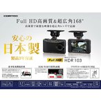 【在庫有り 即納】HDR-103 コムテック 日本製ドライブレコーダー 12V/24V車対応 2.7インチ液晶 HD画質 フルHD200万画素 シンプル高性能 安心の3年保証 HDR103