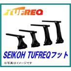SEIKOH セイコウ TUFREQ タフレック FDA4 脚セット 360mm 超ハイルーフ用   精興工業