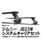 【ジムニー専用システムキャリア】INNO(カーメイト) JB23Wルーフレール付車用 [INFR+INB117][取付簡単セット]