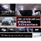 Valenti ヴァレンティ JEWEL LED ROOM LAMP series RL-PCS-PRI-1 LEDルームランプセット 30系 プリウス ムーンルーフ付車用