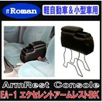 IT Roman EA-1 汎用アームレスト コンソールボックス エクセレントアームレスト Excellent Armrest ブラック 軽自動車&小型車用 伊藤製作所 EA1