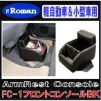 IT Roman アームレスト コンソールボックス フロントコンソール Front Console ブラック 軽自動車 小型車用 ブラック  FC-1 伊藤製作所