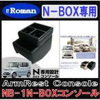 IT Roman(伊藤製作所) ホンダN-BOX専用ジャストフィット収納BOX  NB-1[カラー:ブラック] アームレスト コンソールボックス NBOX全グレード対応