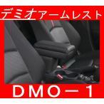 【在庫有】IT Roman(伊藤製作所) DMO-1 マツダ デミオ(H26.9〜)専用ジャストフィット収納BOX [カラー:ブラック] アームレスト