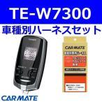 カーメイト エンジンスターター スイフト 5ドア H16.11〜H21.5 ZC#1S/ZD#1S系(スポーツ含む) キーレススタートシステム無車 TE-W7300+TE87+TE421