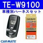 カーメイト エンジンスターター エルグランド ワゴン H19.10〜H22.08 E51系  TE-W9100+TE26+TE438