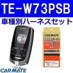 カーメイト エンジンスターター  CX-5 5ドアワゴン H24.02〜H27.01  KE##W系 アドバンストキーレスエントリーシステム無車 TE-W73PSB+TE159